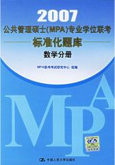 公共管理硕士(MPA)专业学位联考标准化题库.数学分册(仅适用PC阅读)