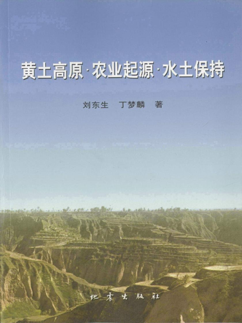 黄土高原·农业起源·水土保持(仅适用PC阅读)