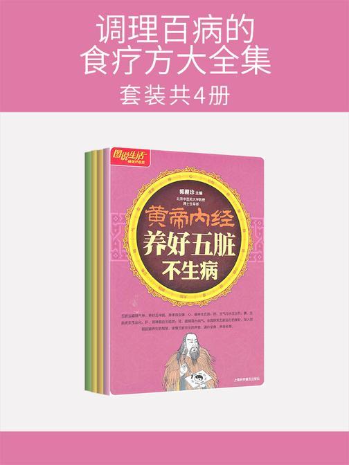 调理百病的食疗方大全集(套装共4册)