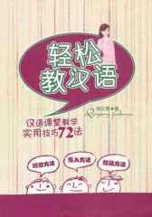 轻松教汉语——汉语课堂教学实用技巧72法