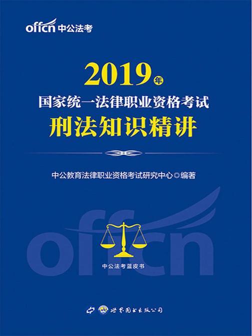 中公2019国家统一法律职业资格考试刑法知识精讲