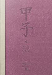 甲子2:中国60年民生记录