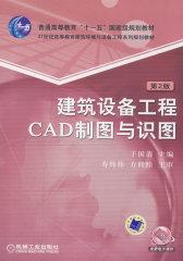 建筑设备工程CAD制图与识图(试读本)