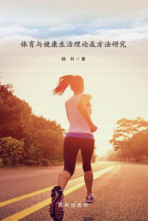 体育与健康生活理论及方法研究