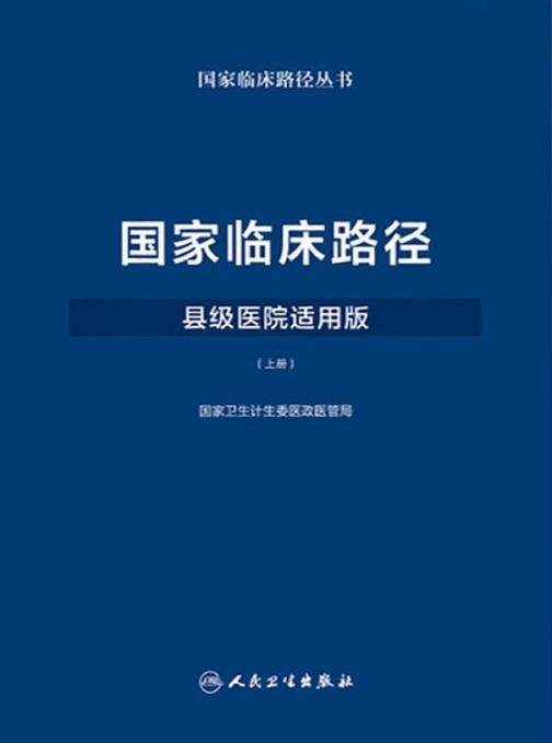 国家临床路径(县级医院适用版)(上册)