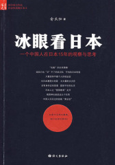 告诉你一个真实的鬼子世界:冰眼看日本(试读本)