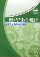 液压与气压传动技术(仅适用PC阅读)