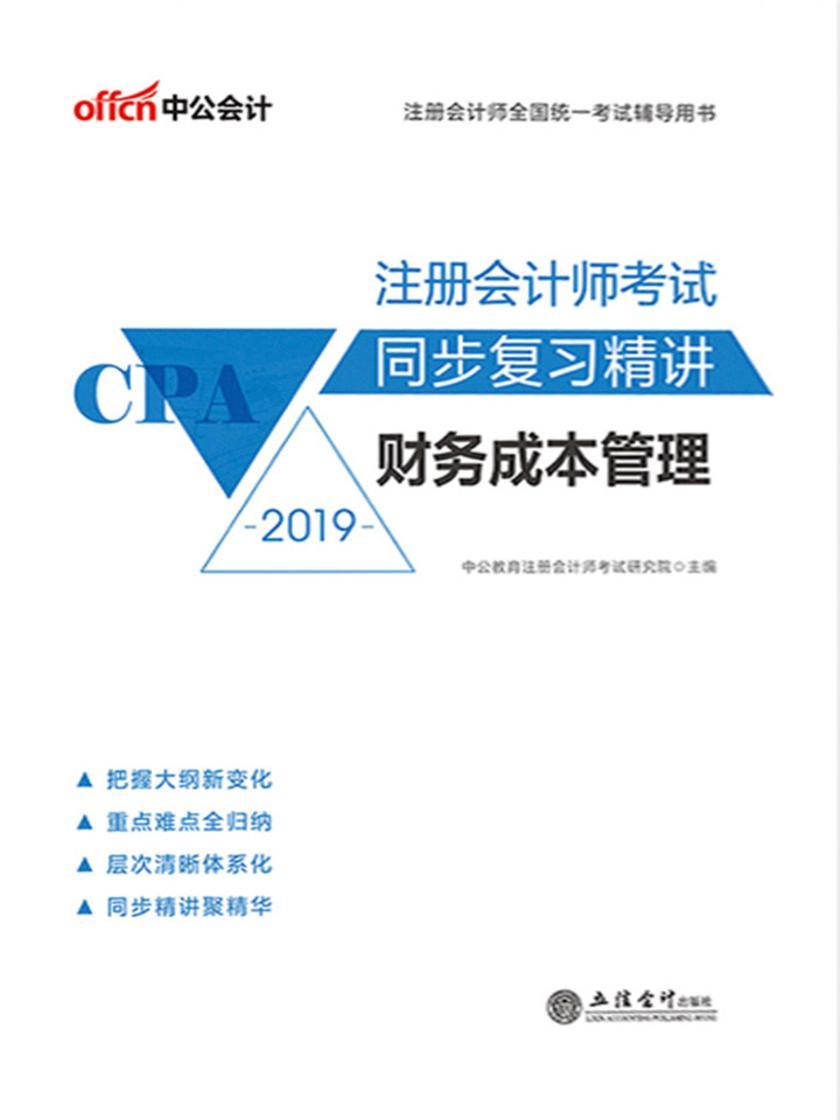 中公2019注册会计师考试同步复习精讲财务成本管理
