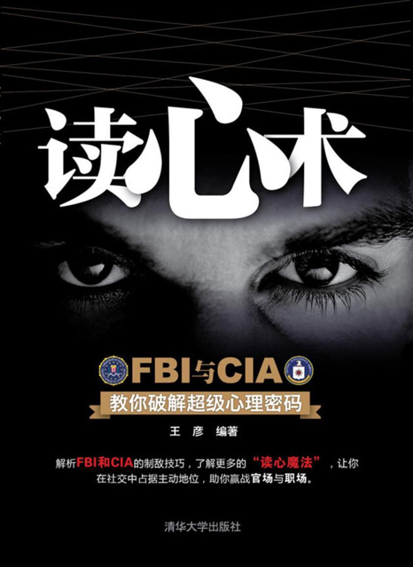 读心术:FBI与CIA教你破解超级心理密码