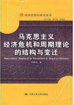 马克思主义经济危机和周期理论的结构与变迁(仅适用PC阅读)