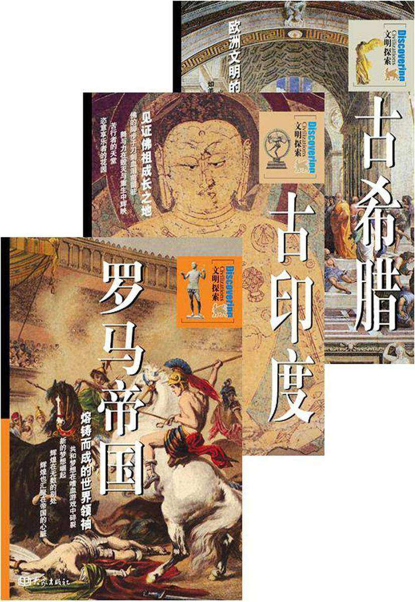 古文明探索系列(当当网知识精选畅销系列,全三册)