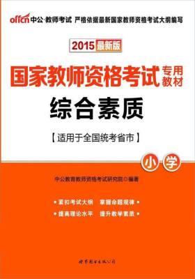 中公版·(2015)国家教师资格考试专用教材:综合素质·小学(最新版)(教师资格证考试)