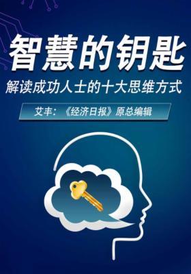 智慧的钥匙:解读成功人士的十大思维方式(套装共48册)
