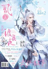 飞魔幻2016年6月上半月刊A(电子杂志)
