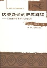 汉唐盛世的历史解读:汉唐盛世学术研讨会论文集