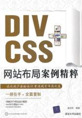 DIV+CSS网站布局案例精粹(试读本)
