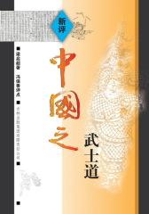 新评中国之武士道(仅适用PC阅读)