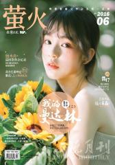 萤火2016年6月刊(电子杂志)