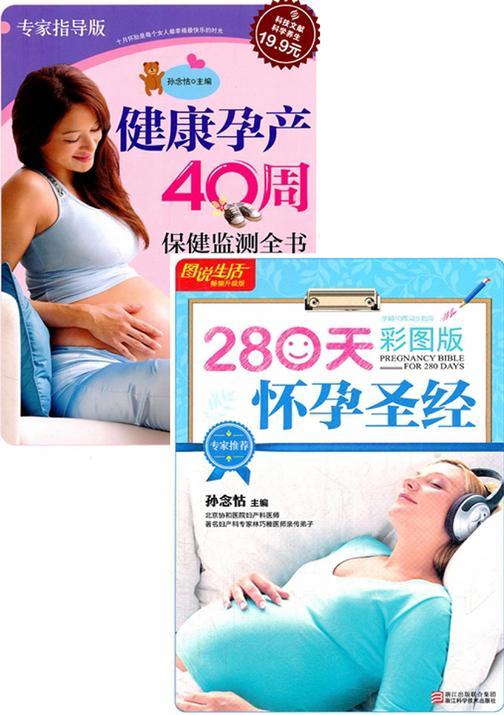 怀孕关键280天怎么度过?