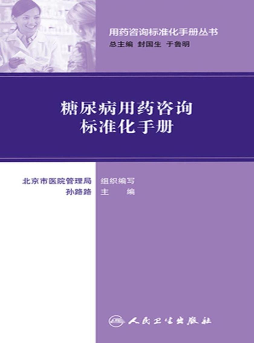 用药咨询标准化手册丛书--糖尿病用药咨询标准化手册