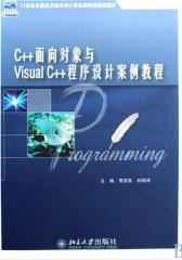 C++面向对象与Visual C++程序设计案例教程(仅适用PC阅读)