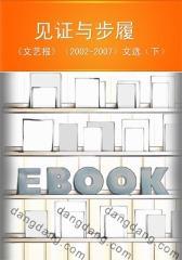 见证与步履:《文艺报》(2002-2007)文选(下)