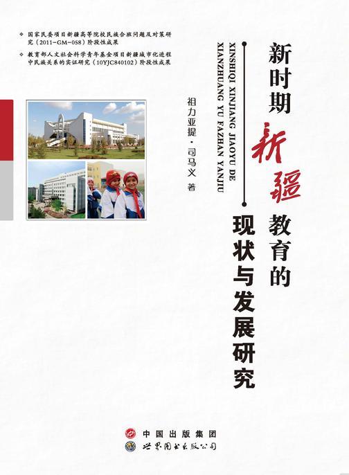 新时期新疆教育的现状与发展研究