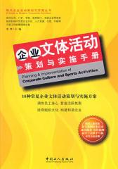 企业文体活动策划与实施手册