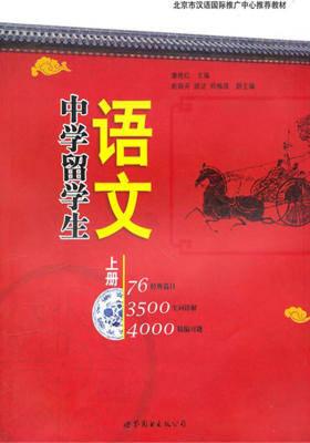 中学留学生语文.上(仅适用PC阅读)