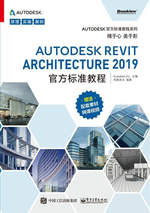 Autodesk Revit Architecture 2019官方标准教程