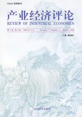 产业经济评论. 第7 卷第1 辑:总第13 辑(仅适用PC阅读)
