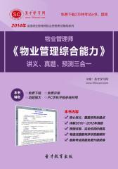 圣才学习网·2014年物业管理师《物业管理综合能力》讲义、真题、预测三合一(仅适用PC阅读)
