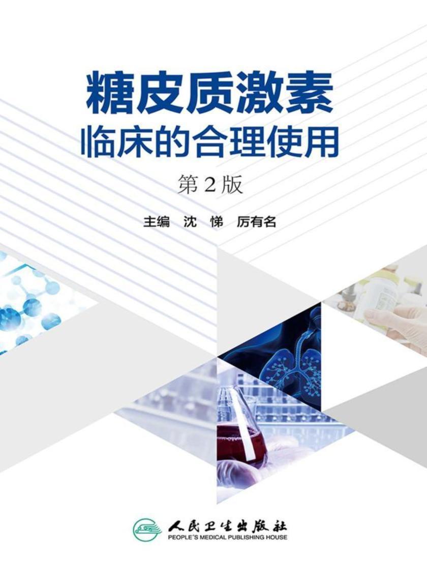 糖皮质激素临床的合理使用(第2版)