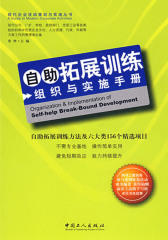 自助拓展训练组织与实施手册