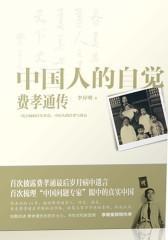 中国人的自觉:费孝通传记