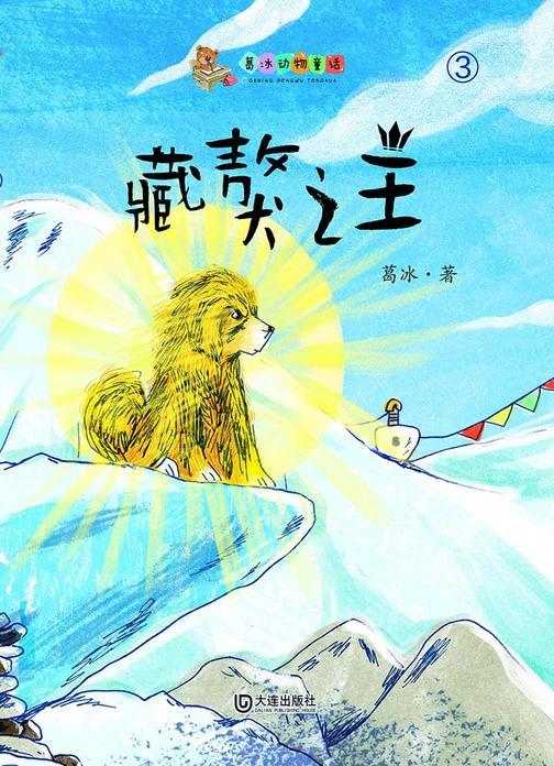 葛冰动物童话·藏獒之王