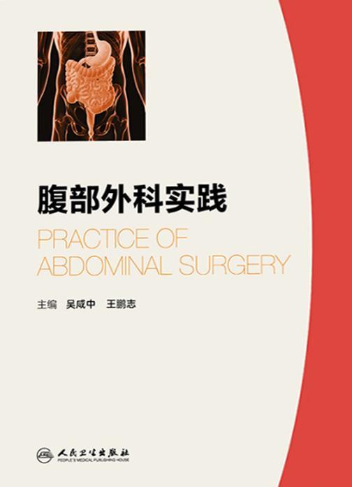 腹部外科实践