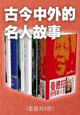 古今中外的名人故事(套装共6册)