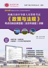 圣才学习网·2014年西藏自治区导游资格考试《政策与法规》考点归纳及典型题(含历年真题)(仅适用PC阅读)