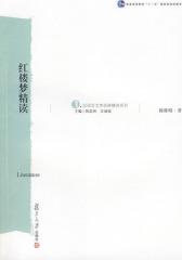 红楼梦精读(汉语言文学原典精读系列)(试读本)