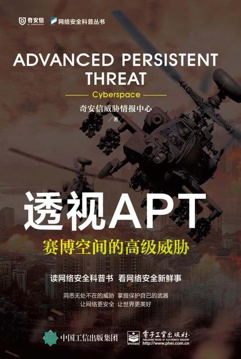 透视APT——赛博空间的高级威胁