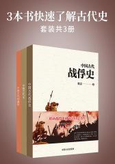 3本书快速了解古代史(套装共3册)