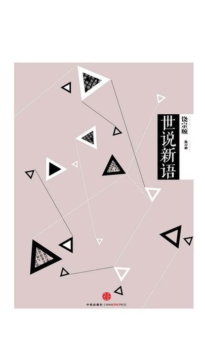 中信国学大典·世说新语