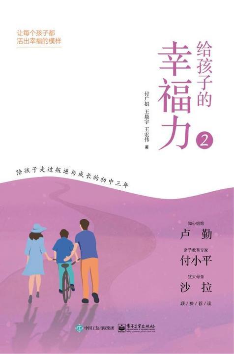 给孩子的幸福力2