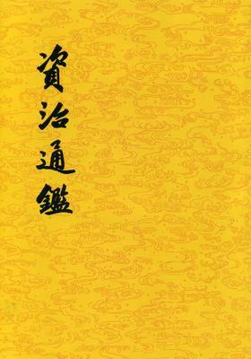 资治通鉴(全二十册)(平装)繁体(试读本)