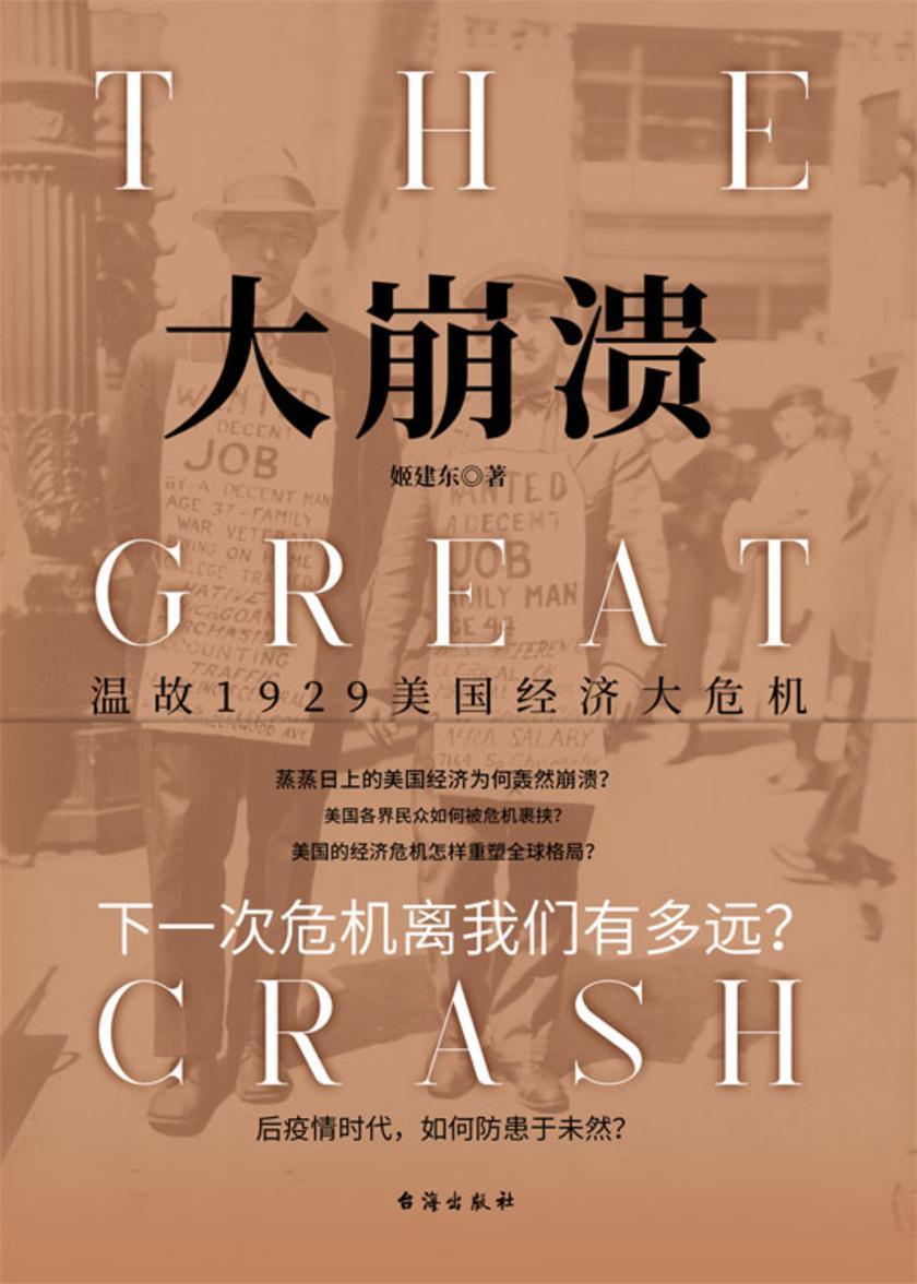 大崩溃(温故1929美国经济大危机,知名财经作家教你如何防范危机、把握机遇)