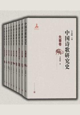 中国诗歌研究史·全九卷
