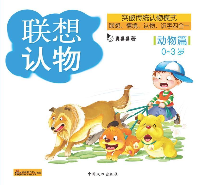 联想认物·动物篇(仅适用PC阅读)