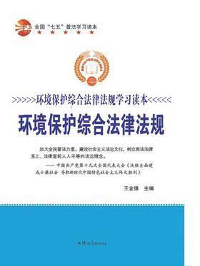 环境保护综合法律法规