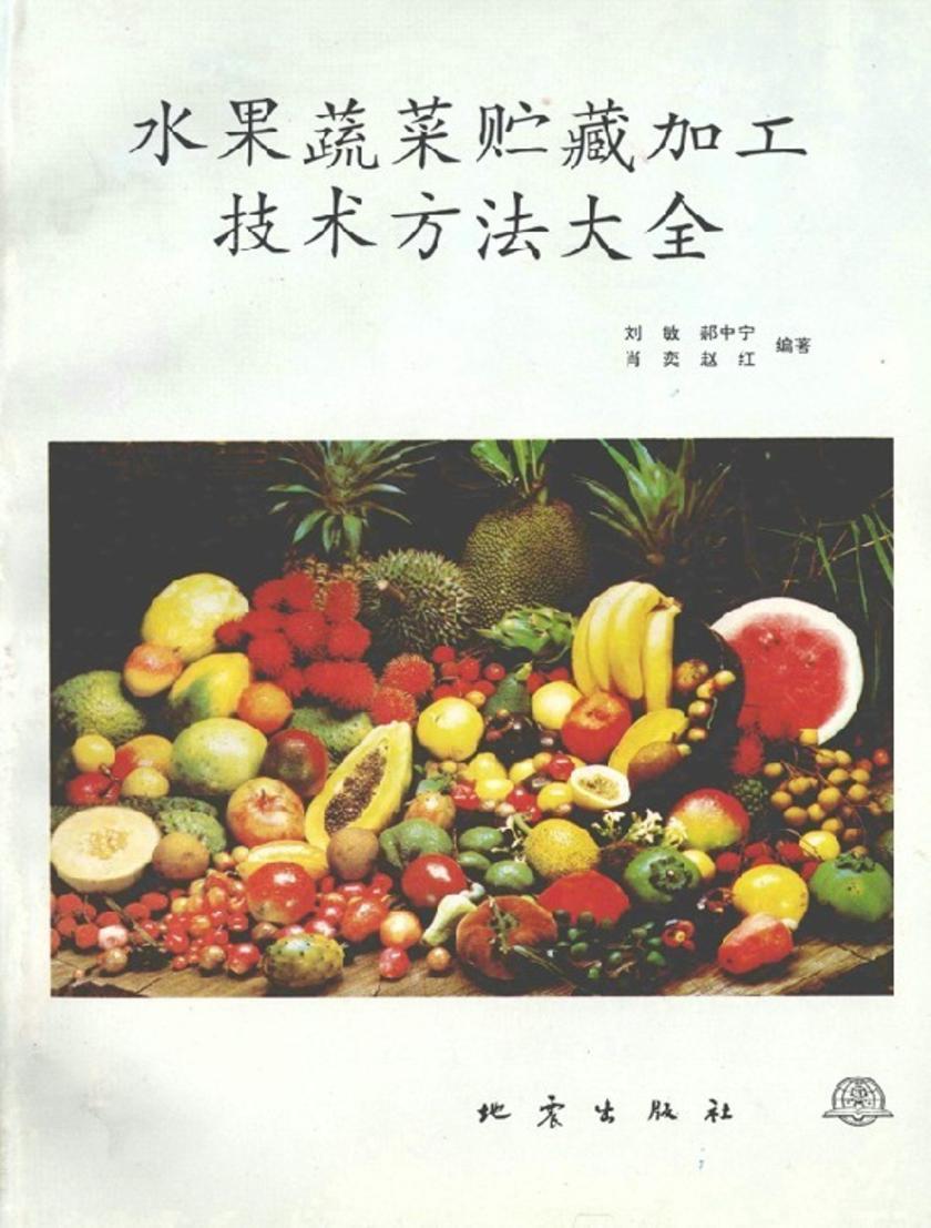 水果蔬菜贮藏加工技术方法大全